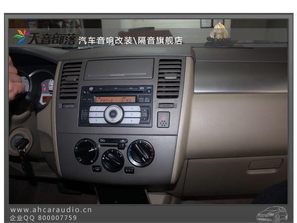 尼桑颐达汽车音响升级思普f601音响改装