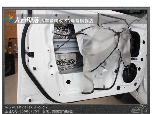 荣威350车门第一层隔音高清图片