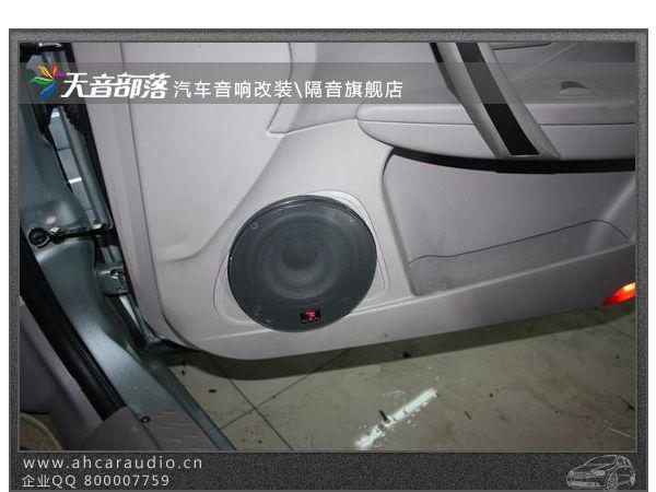 奔腾b70改装法国劲浪汽车音响