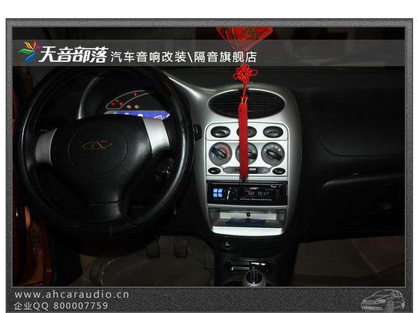 合肥奇瑞汽车奇瑞QQ3汽车音响改装 思普汽车音响高清图片
