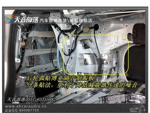 合肥丰田凯美瑞改装雷贝琴音响-博亚全车隔音