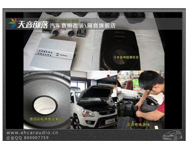 车辆:东风悦达-起亚狮跑   隔音材料:北京博亚隔音   有源低高清图片
