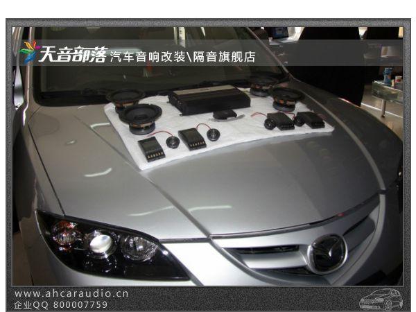海马M3音响改装多少钱,怎么改好高清图片
