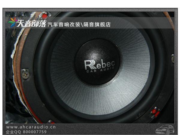 合肥本田雅阁音响改装加雷贝琴h6a套装喇叭