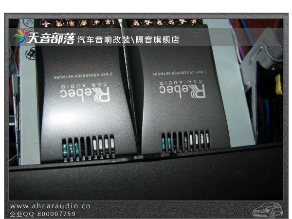 合肥丰田rav4改装音响 改装雷贝琴四路汽车功放
